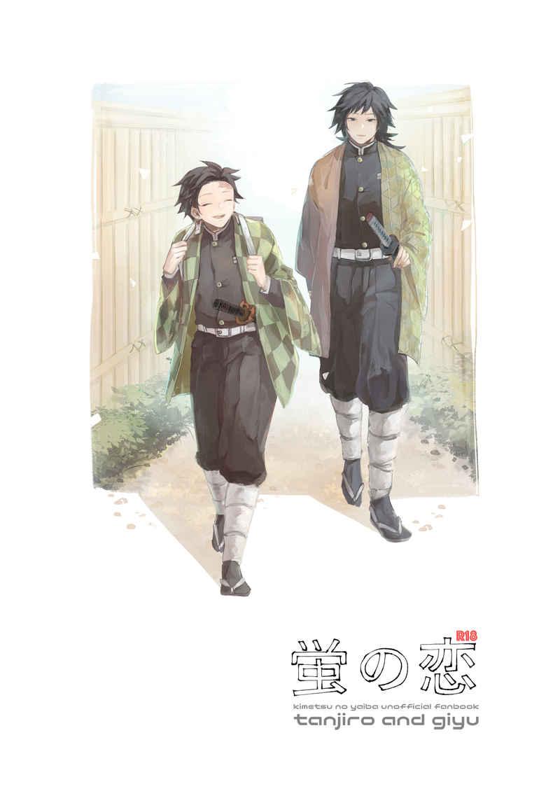 蛍の恋 [国産(まつざか)] 鬼滅の刃