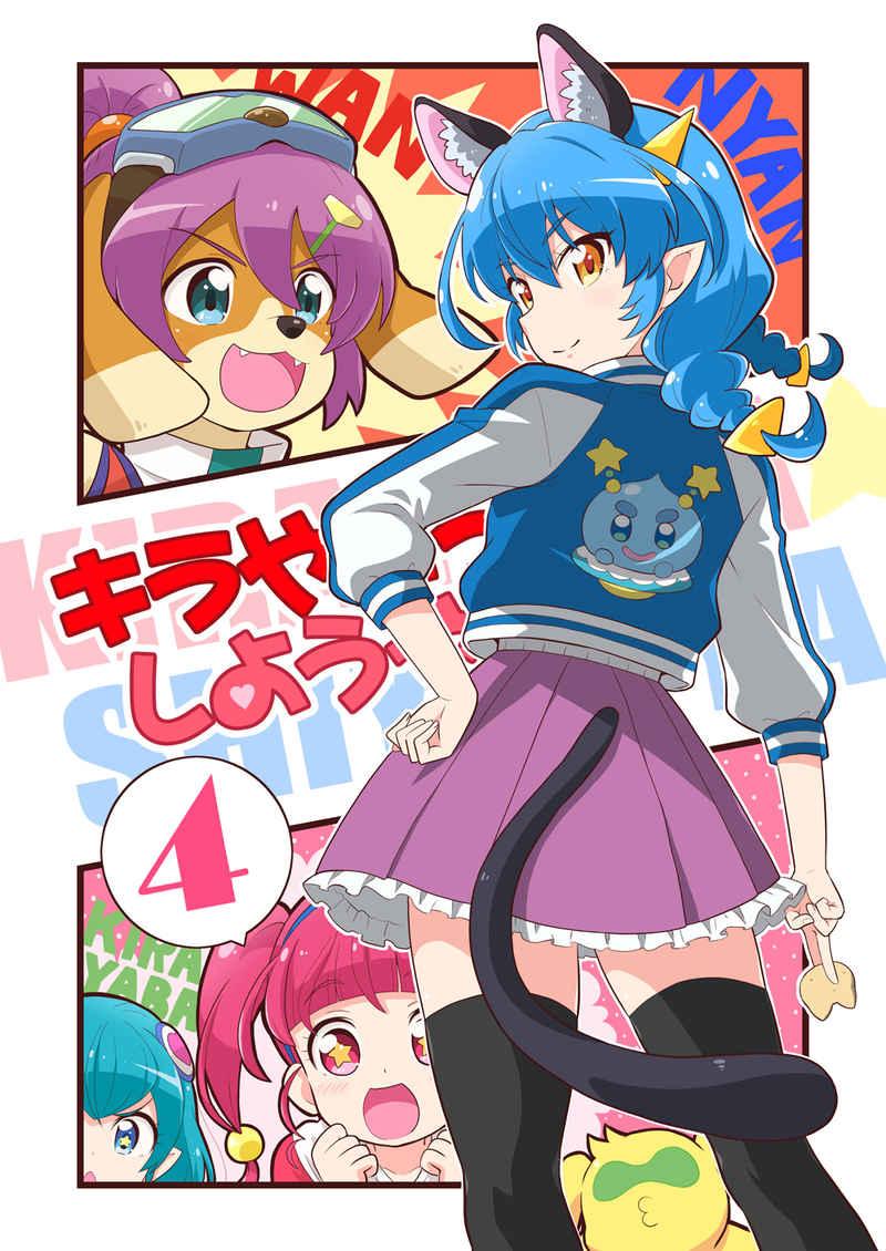 キラやばっ☆しようや!!4 [Skirthike(祐馬)] プリキュア