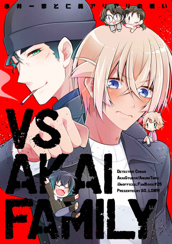 VS AKAI FAMILY [SO_LOW!!!(おと)] 名探偵コナン