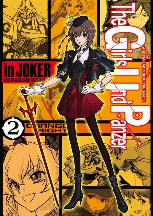 The Girls und Pazer in JOKER 2 [田舎工房(丼ぶりめし)] ガールズ&パンツァー