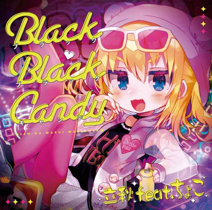 Black Black Candy [コトノハルカナ(立秋)] オリジナル