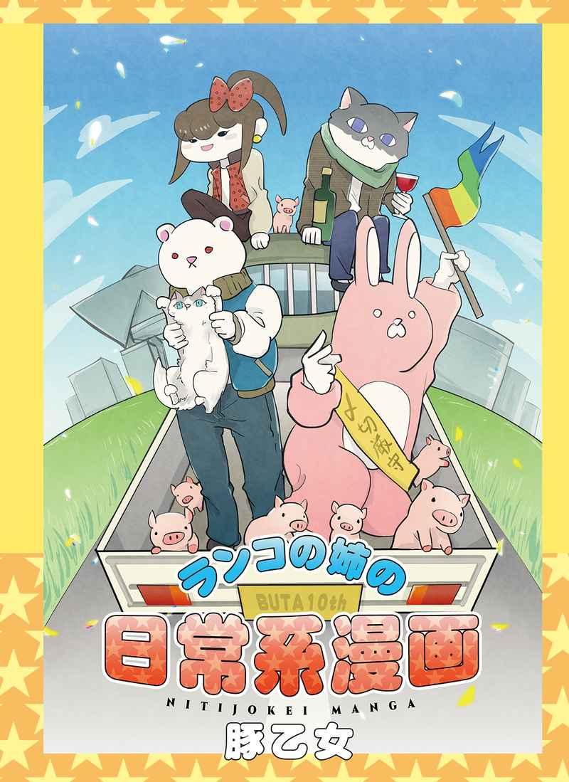 ランコの姉の日常系漫画~ちょこっと総集編~ [豚乙女(ランコの姉)] オリジナル