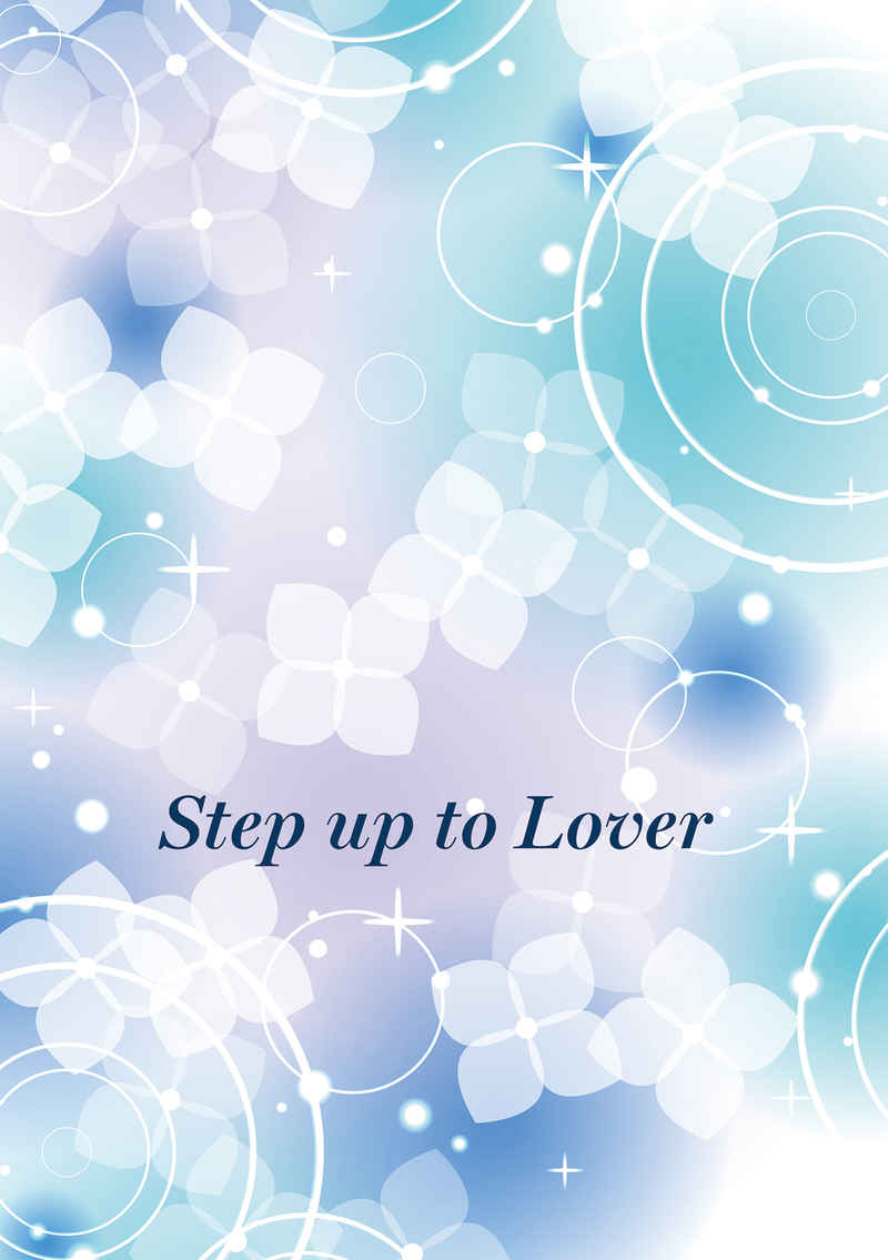 Step up to Lover [梅見酒(藤崎かのん)] 名探偵コナン