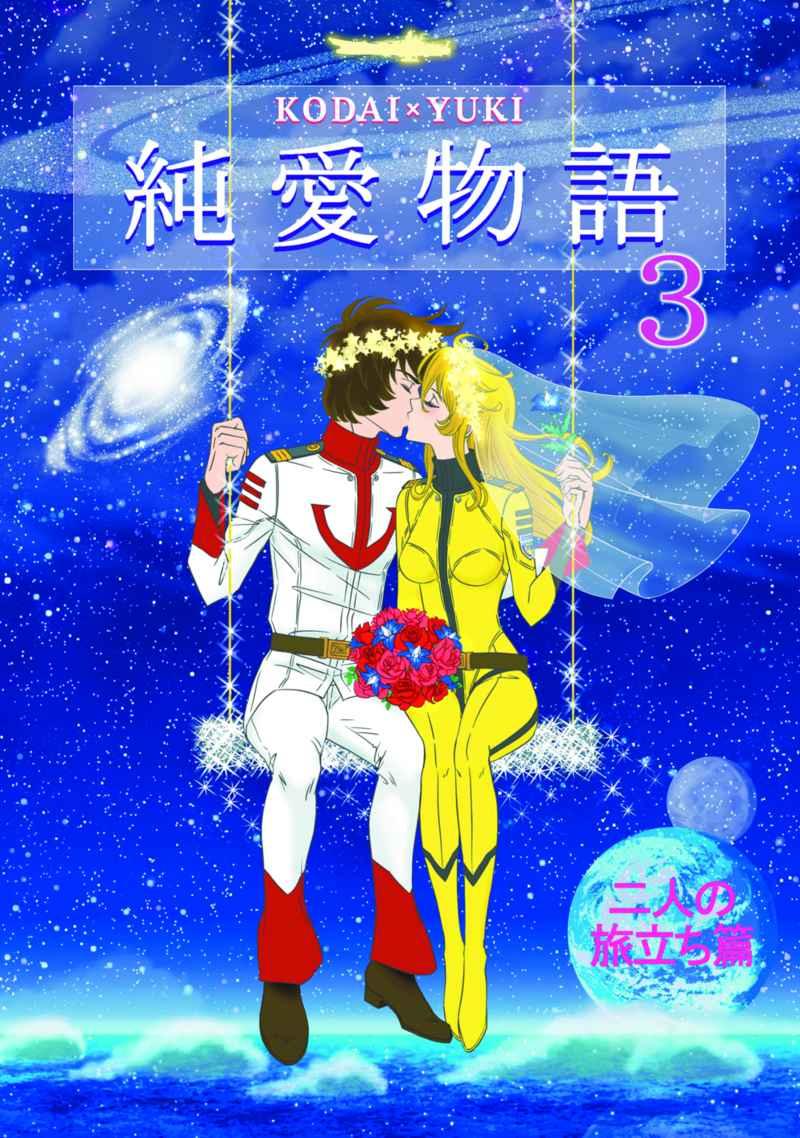 KODAI×YUKI 純愛物語3 二人の旅立ち篇 [星旅絵本(ちひろー)] 宇宙戦艦ヤマト2202