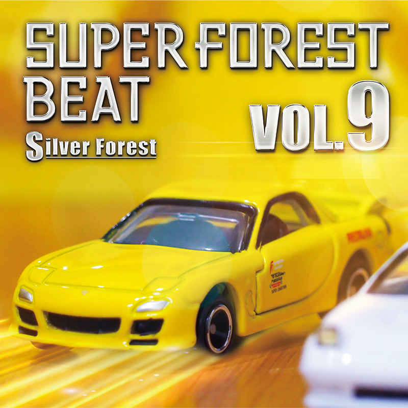 Super Forest Beat VOL.9 [Silver Forest(さゆり)] 東方Project