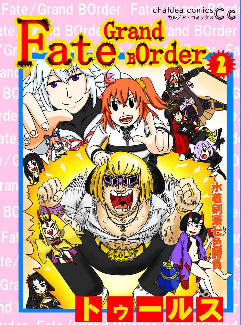 Fate Grand BOder2 [コーラダイスキ(トゥールス)] Fate/Grand Order