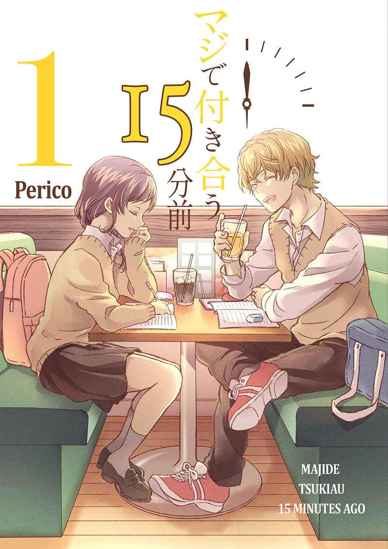 マジで付き合う15分前 1 [Perico(Perico)] オリジナル