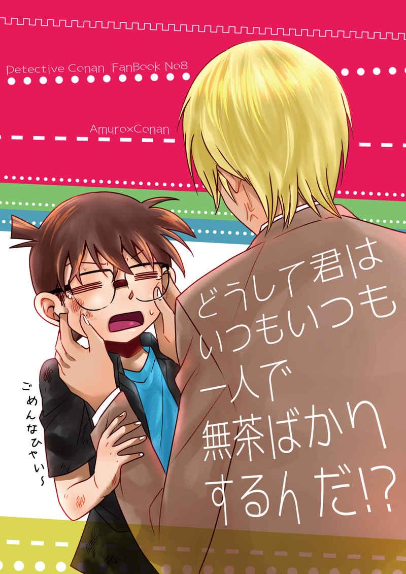 どうして君はいつもいつも一人で無茶ばかりするんだ!? [Mr-amanojaku02(カオル)] 名探偵コナン