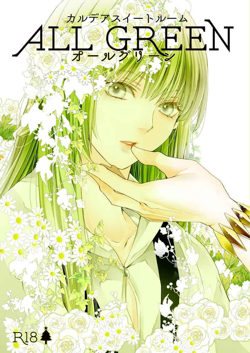 カルデアスイートルーム-ALL GREEN- [わんわんちゃん(てお)] Fate/Grand Order