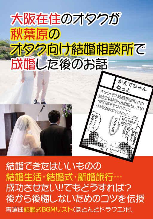 大阪在住のオタクが秋葉原のオタク向け結婚相談所で成婚した後のお話 [かえでちゃんねっと(春日かえで)] 評論・研究