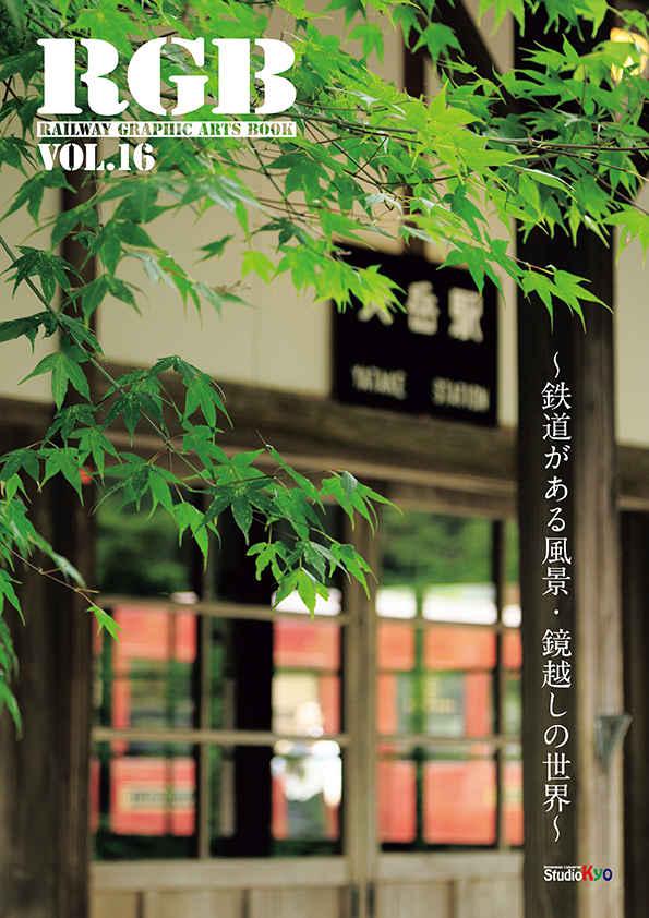 RGB VOL.16 [Studio Kyo(黒橋 葵)] 鉄道