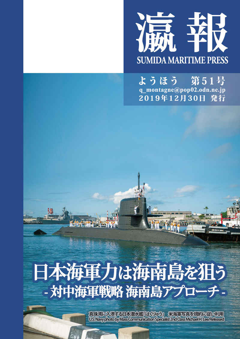 日本海軍力は海南島を狙う-対中海軍戦略 海南島アプローチ