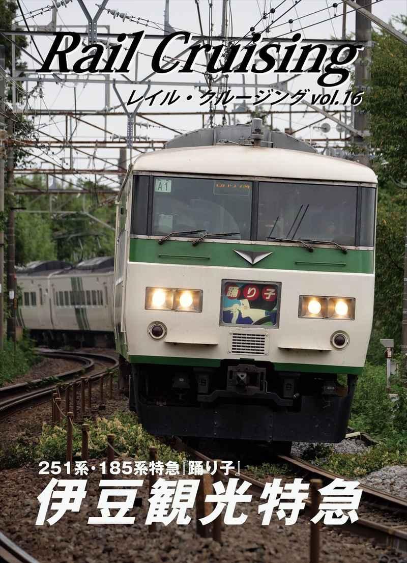 Rail Cruising vol.16 『伊豆観光特急』 [MARU Project(heitaro-2nd)] 鉄道