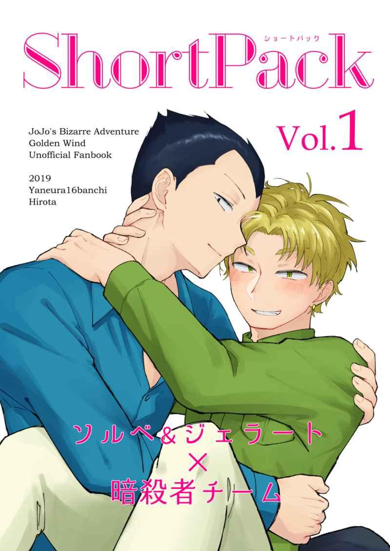 Short Pack vol.1 [ヤネウラ16番地(ひろた)] ジョジョの奇妙な冒険
