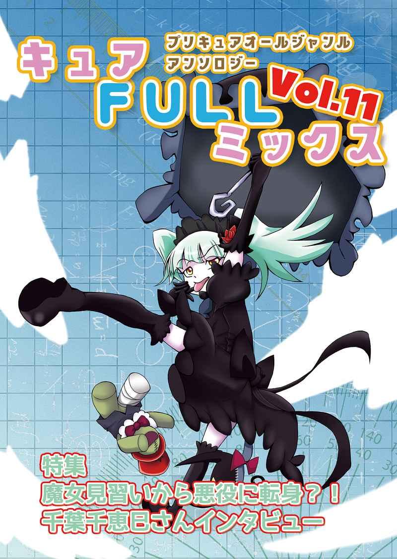 プリキュアオールジャンルアンソロジー キュアFULLミックスVol.11 [うぇーーい!!(TOM)] プリキュア