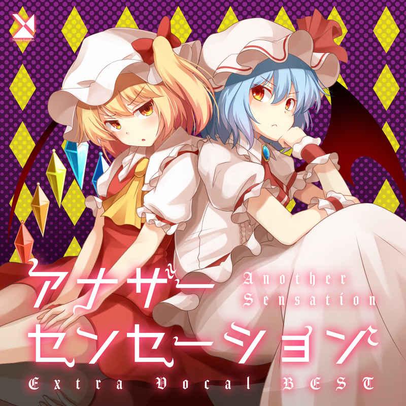 アナザーセンセーション ~ Extra Vocal BEST [森羅万象(kaztora)] 東方Project