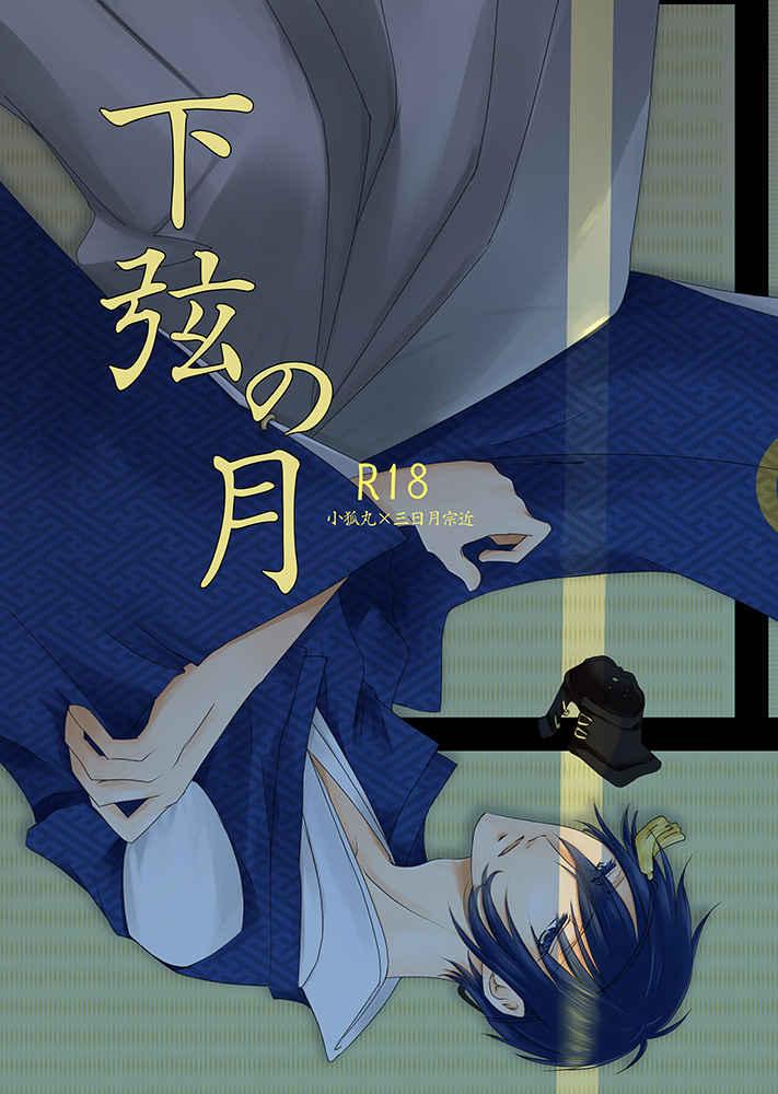 下弦の月 [Bee(駿木裕)] 刀剣乱舞