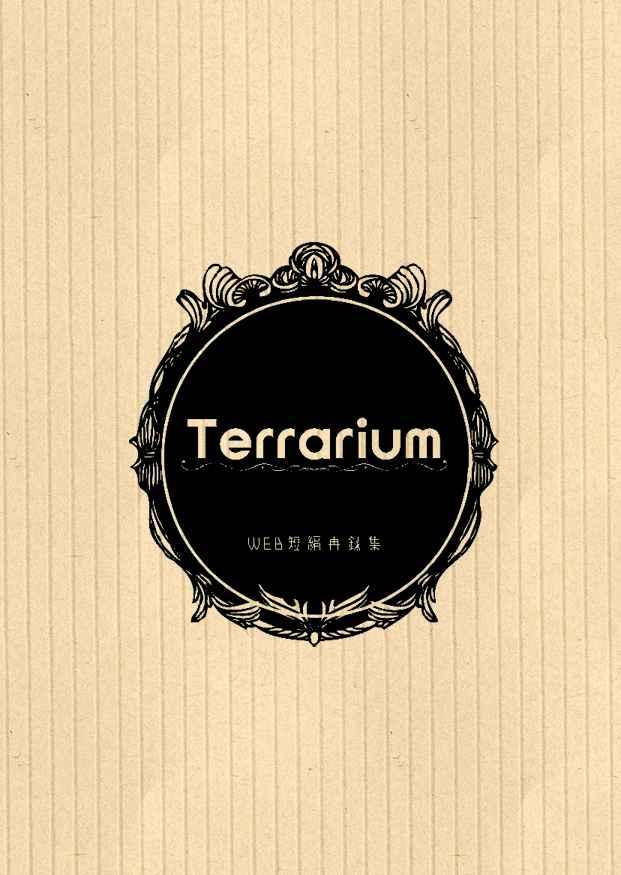 Terrarium -WEB短編再録集-
