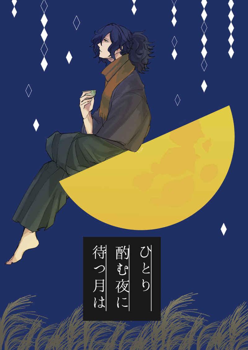 ひとり酌む夜に待つ月は [阿修羅の如く(みらい)] Fate/Grand Order