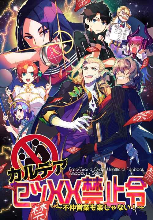 カルデアセッXX禁止令 ['Quotation'(キリタチ)] Fate/Grand Order