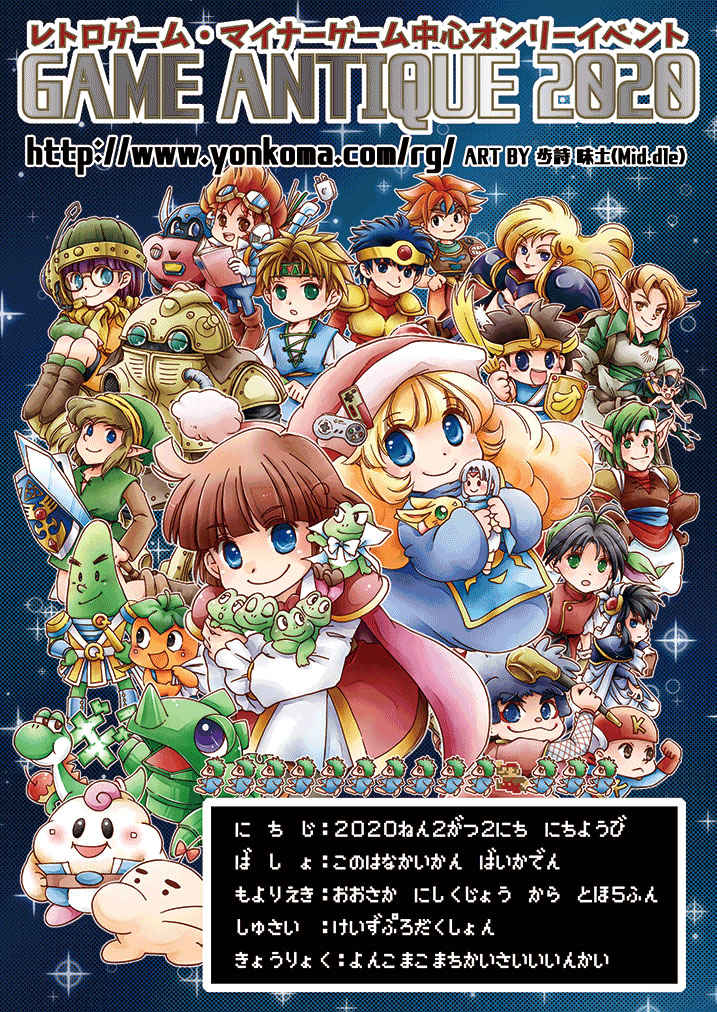 GAME ANTIQUE 2020 ガイドブック [ケイズプロダクション(kazuki)] レトロゲーム