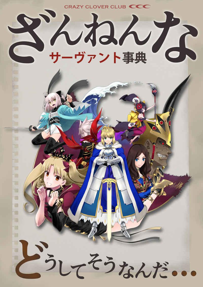 残念なサーヴァント事典 [CRAZY CLOVER CLUB(城爪草)] Fate/Grand Order