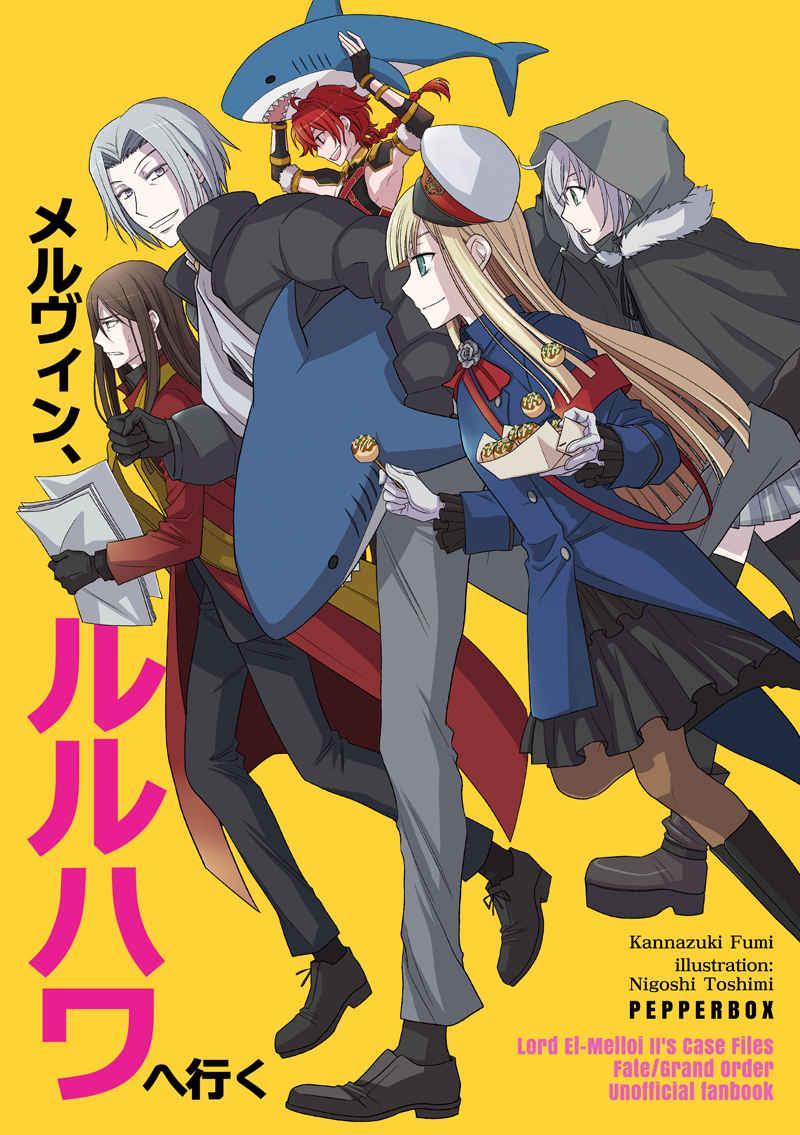 メルヴィン、ルルハワへ行く! [PepperBox(神無月ふみ)] Fate/Grand Order