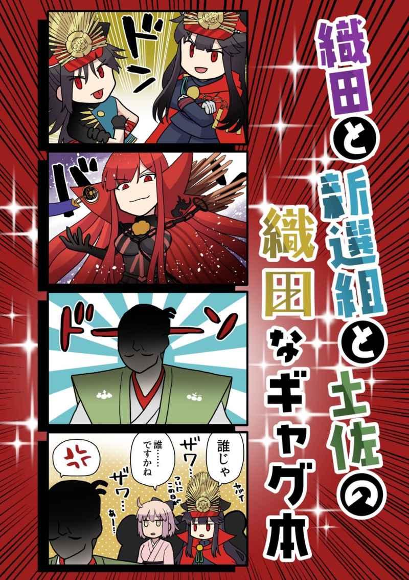 織田と新選組と土佐の織田なギャグ本 [ゆきみもち(Sさん)] Fate/Grand Order