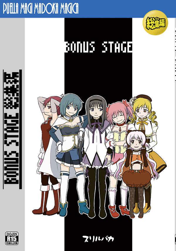 BONUS STAGE 総集編 [スリルバカ(ユキダ ウチ)] 魔法少女まどかマギカ