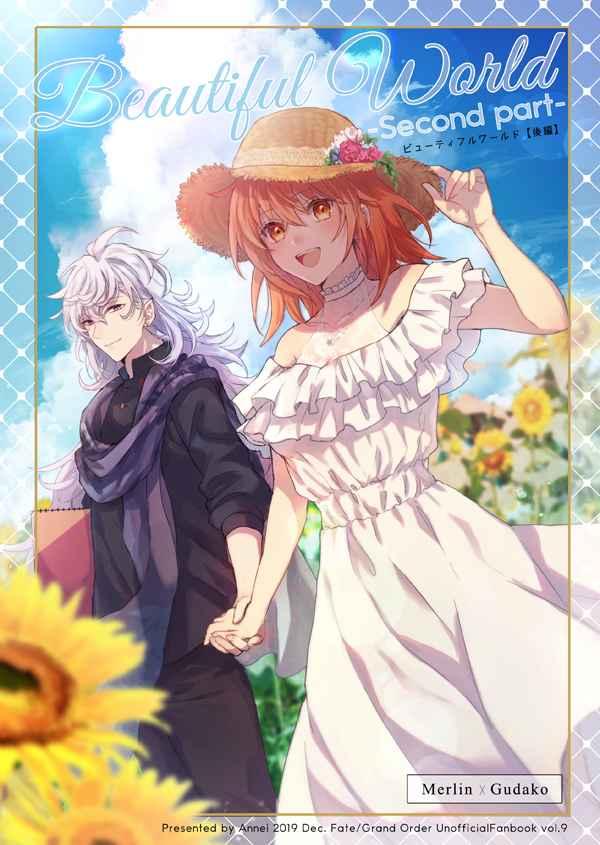 Beautiful World 後編 [Annei(むらさき)] Fate/Grand Order