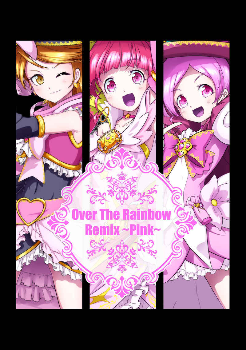 Over The Rainbow Remix ~Pink~ [猫飯屋(またたび)] プリキュア