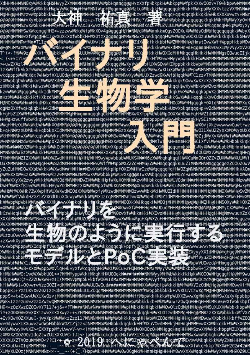 バイナリ生物学入門 [へにゃぺんて(大神祐真)] 技術書