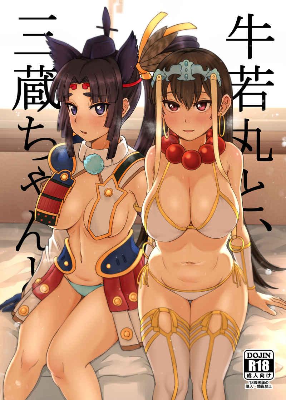 牛若丸と、三蔵ちゃんと。 [キレイナブタ(ぶたちゃんぐ)] Fate/Grand Order