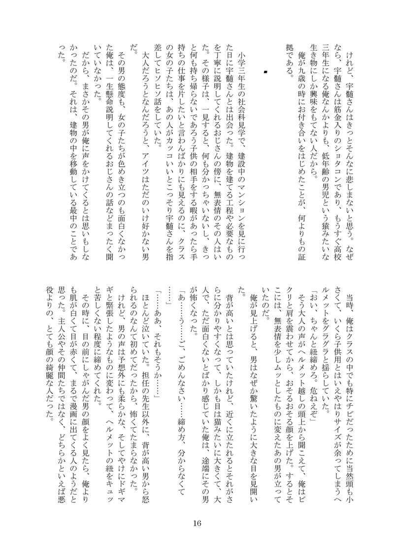 短 刃 滅 編集 の 鬼 夢 小説