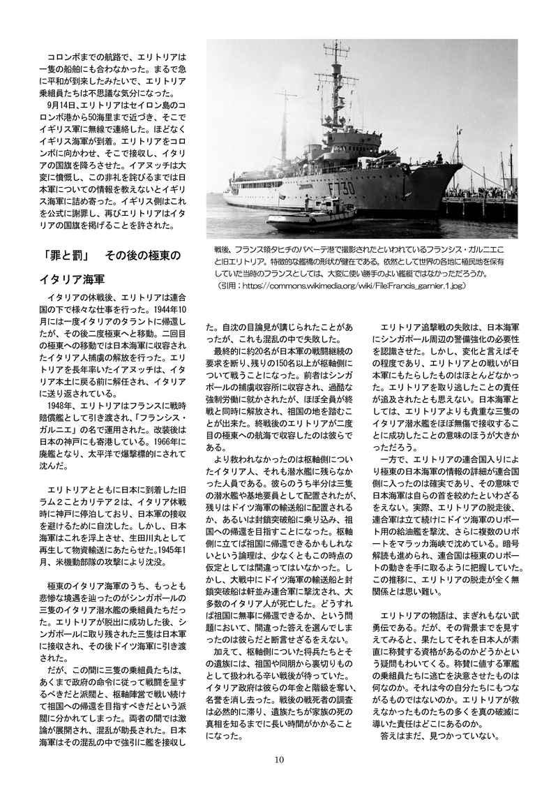 日本海軍対イタリア海軍 巡洋艦エリトリア追撃戦 [プロイェクト ...