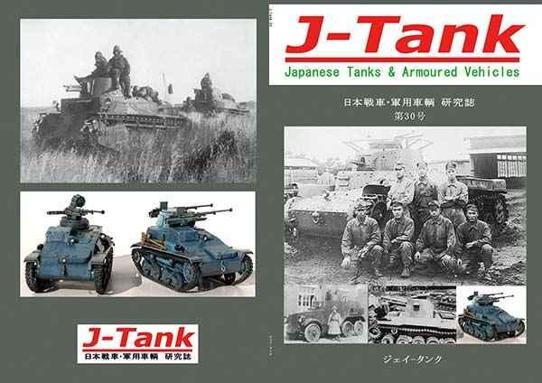 J-Tank 30号 [ジェイタンク(下原口 修)] ミリタリー