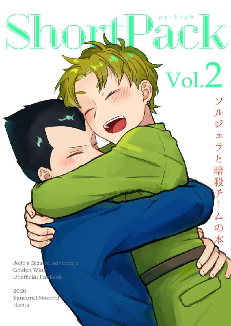 ShortPack Vol.2 [ヤネウラ16番地(ひろた)] ジョジョの奇妙な冒険