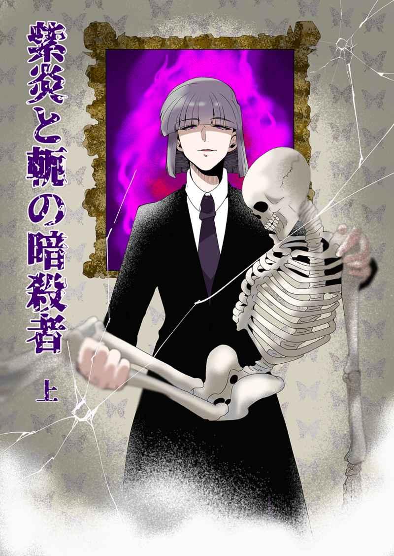 紫炎と軛の暗殺者 上
