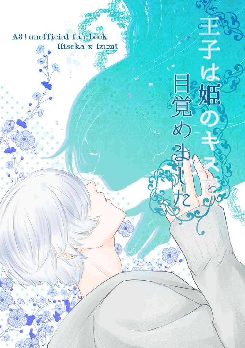 王子は姫のキスで目覚めました [Pico(秋生)] A3!