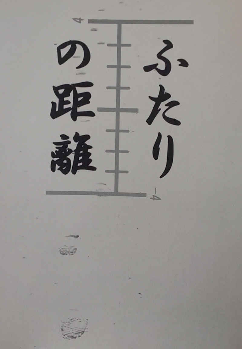 ふたりの距離 [柚子林檎(瑞光)] Fate/Grand Order