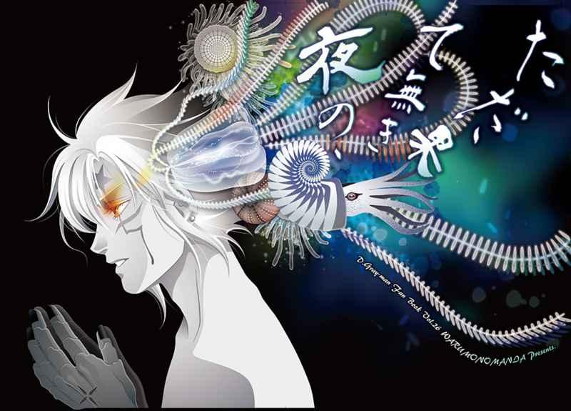 ただ果て無き夜の、 [わるものマニア(塔野朱夏)] D.Gray-man