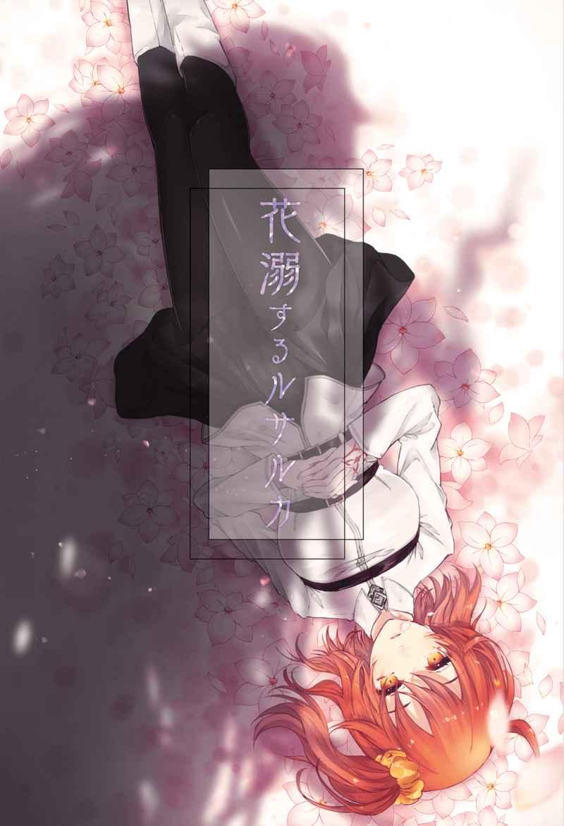花溺するルサルカ [ヒトでなし。(馬宮鵺)] Fate/Grand Order