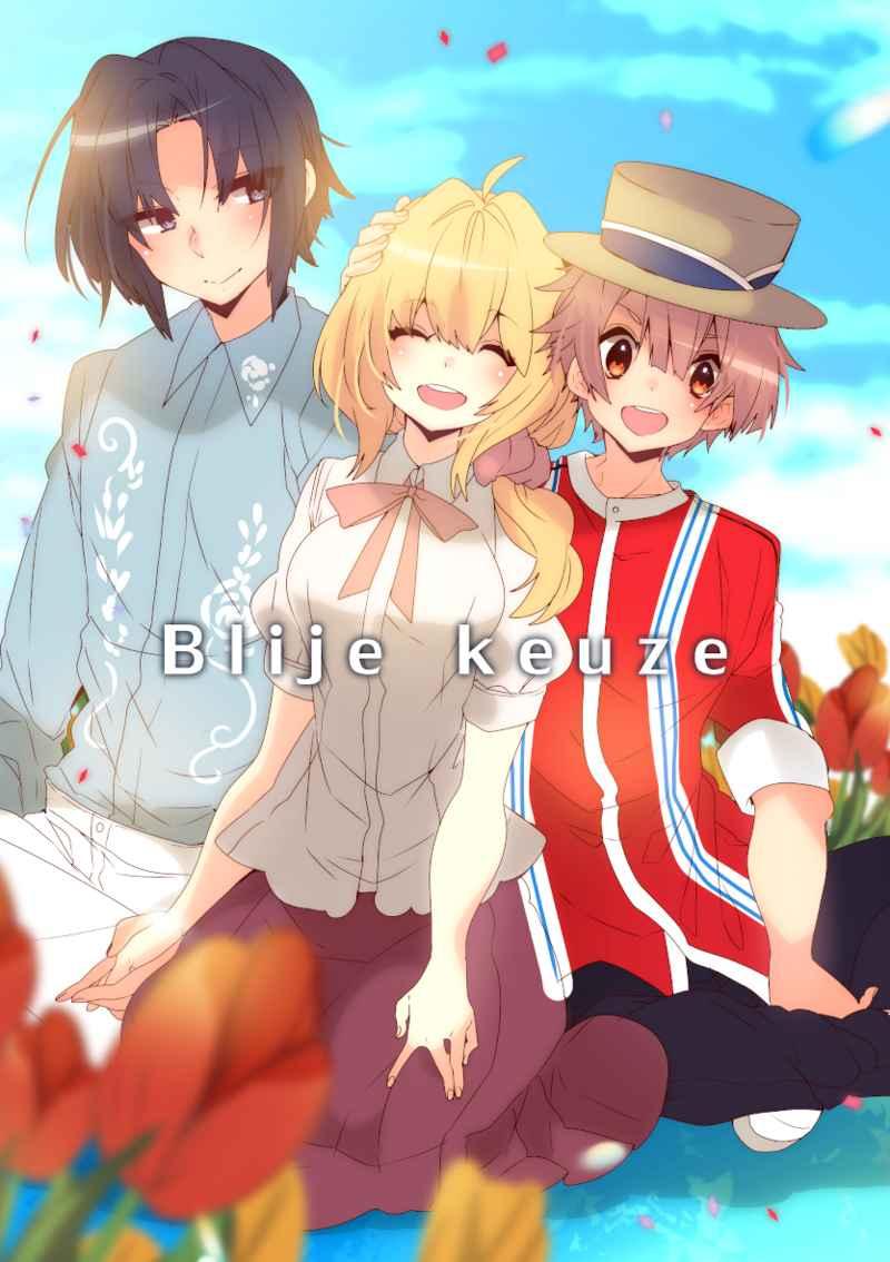 Blije keuze [SunSilverStar(桜風つばき)] アイドリッシュセブン