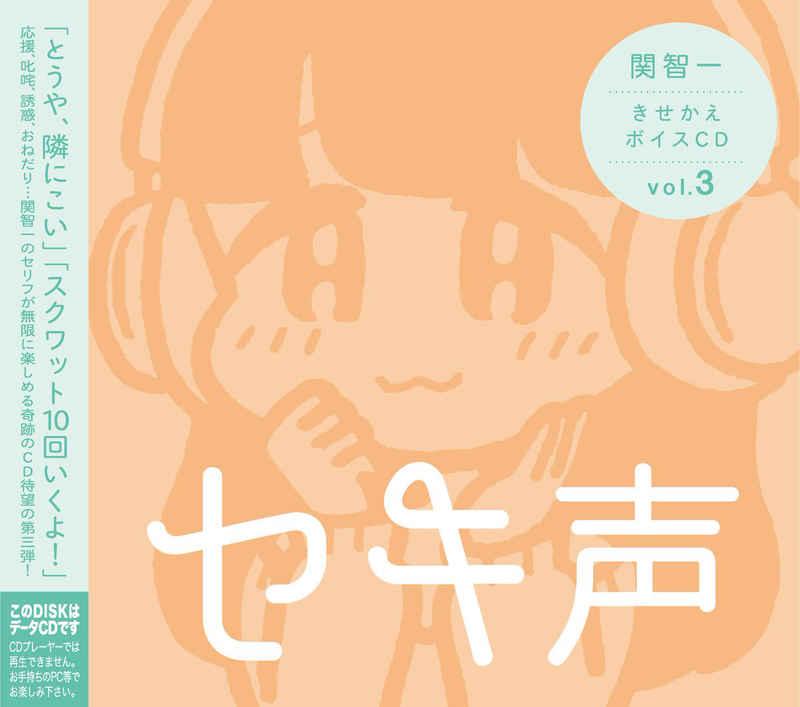 関智一 セキ声 きせかえボイスCD vol.3