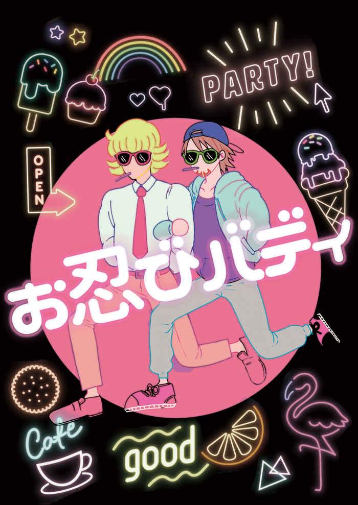 お忍びバディ [ケンカバックバンド(サンチェ)] TIGER & BUNNY