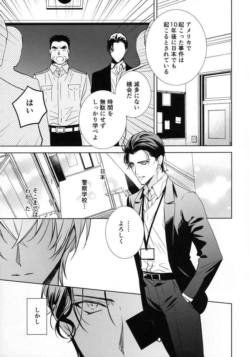 赤井秀一 コナン 夢小説
