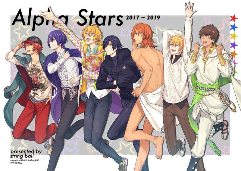 Alpha Stars [string ball(ゆうらん)] うたの☆プリンスさまっ♪