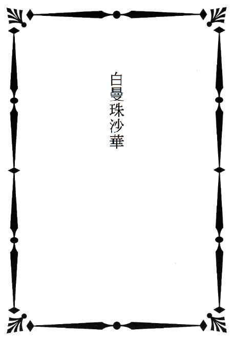 白曼珠沙華 [クォーター・クォーター(華糸タスク)] 呪術廻戦