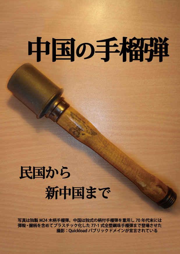 中国の手榴弾