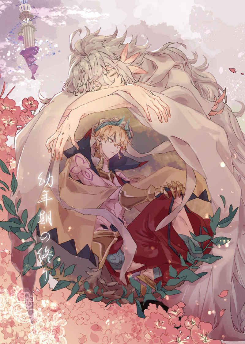 幼年期の終り [エキタイクモ(ロウ)] Fate/Grand Order